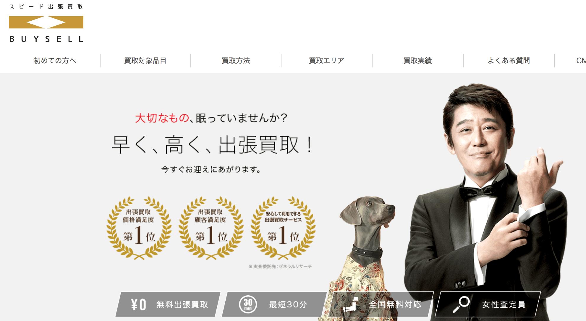 バイセル(スピード買取.jp)の公式サイト
