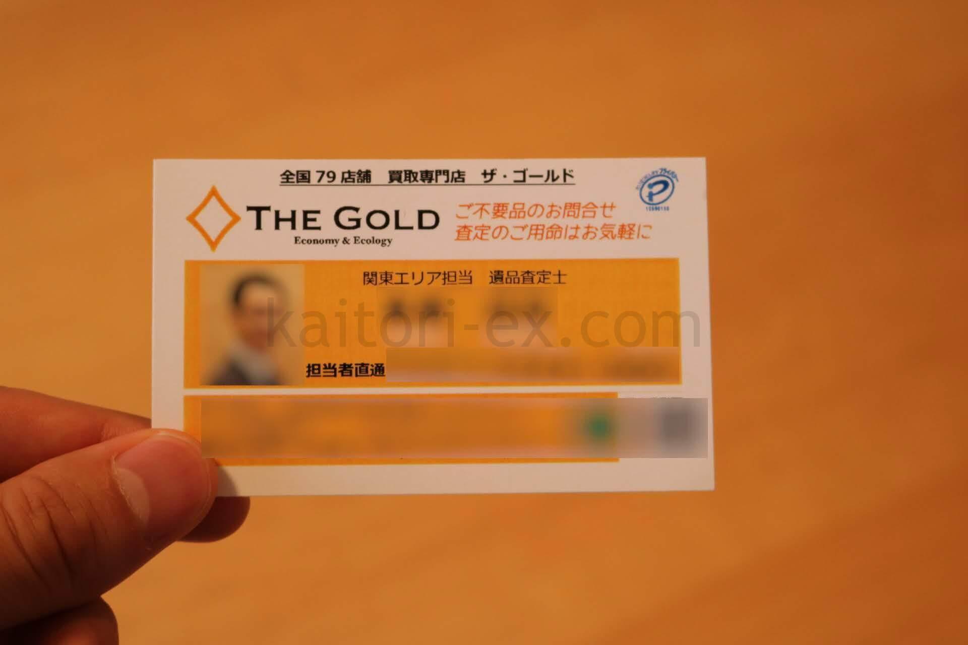 ザ・ゴールドの名刺