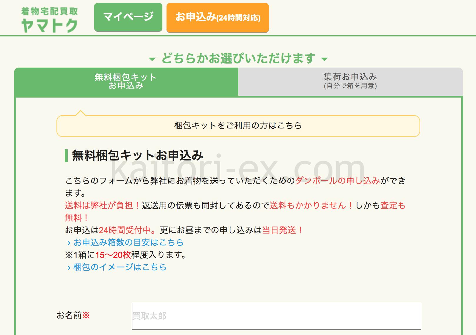 ヤマトクの申し込みフォーム