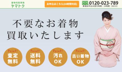 山徳(ヤマトク)の公式サイト