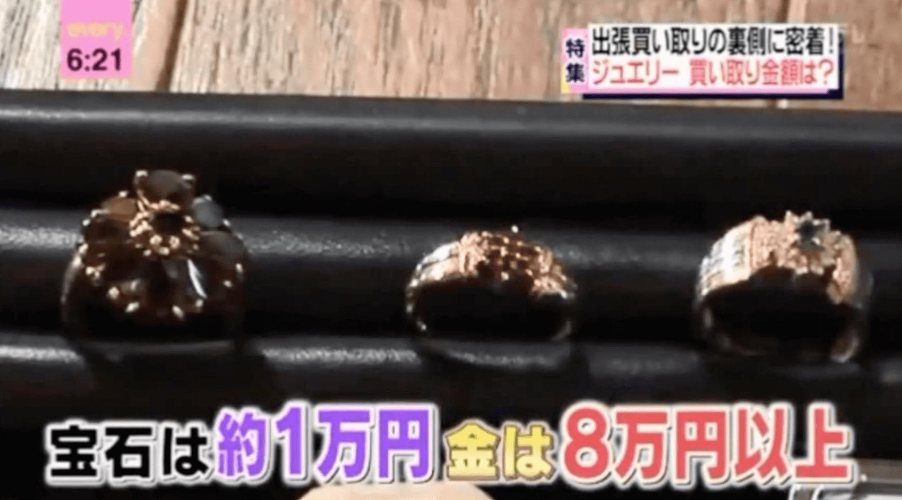 宝石が1万円、金は8万円