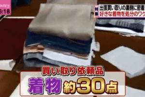 着物買取の体験談