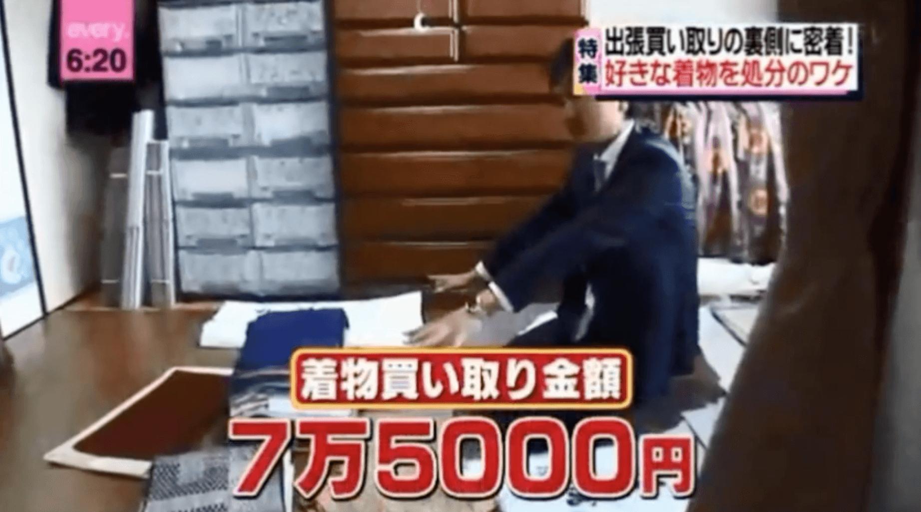 買取金額は7万5千円