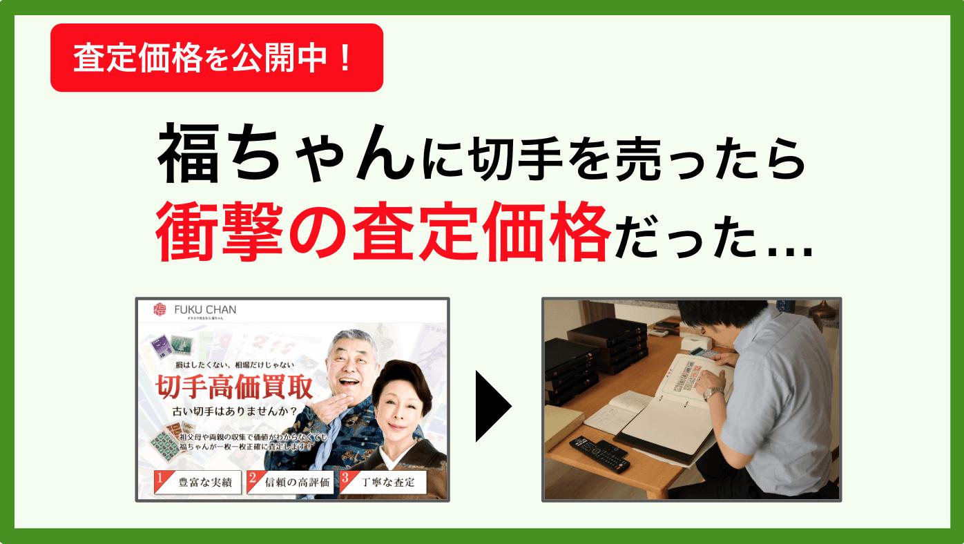 福ちゃんの切手買取の口コミ評判