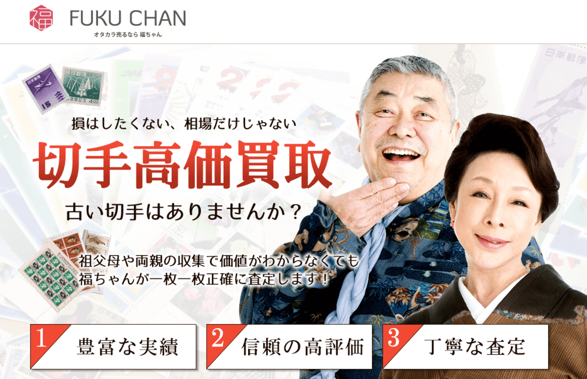 福ちゃんの切手買取の公式サイト