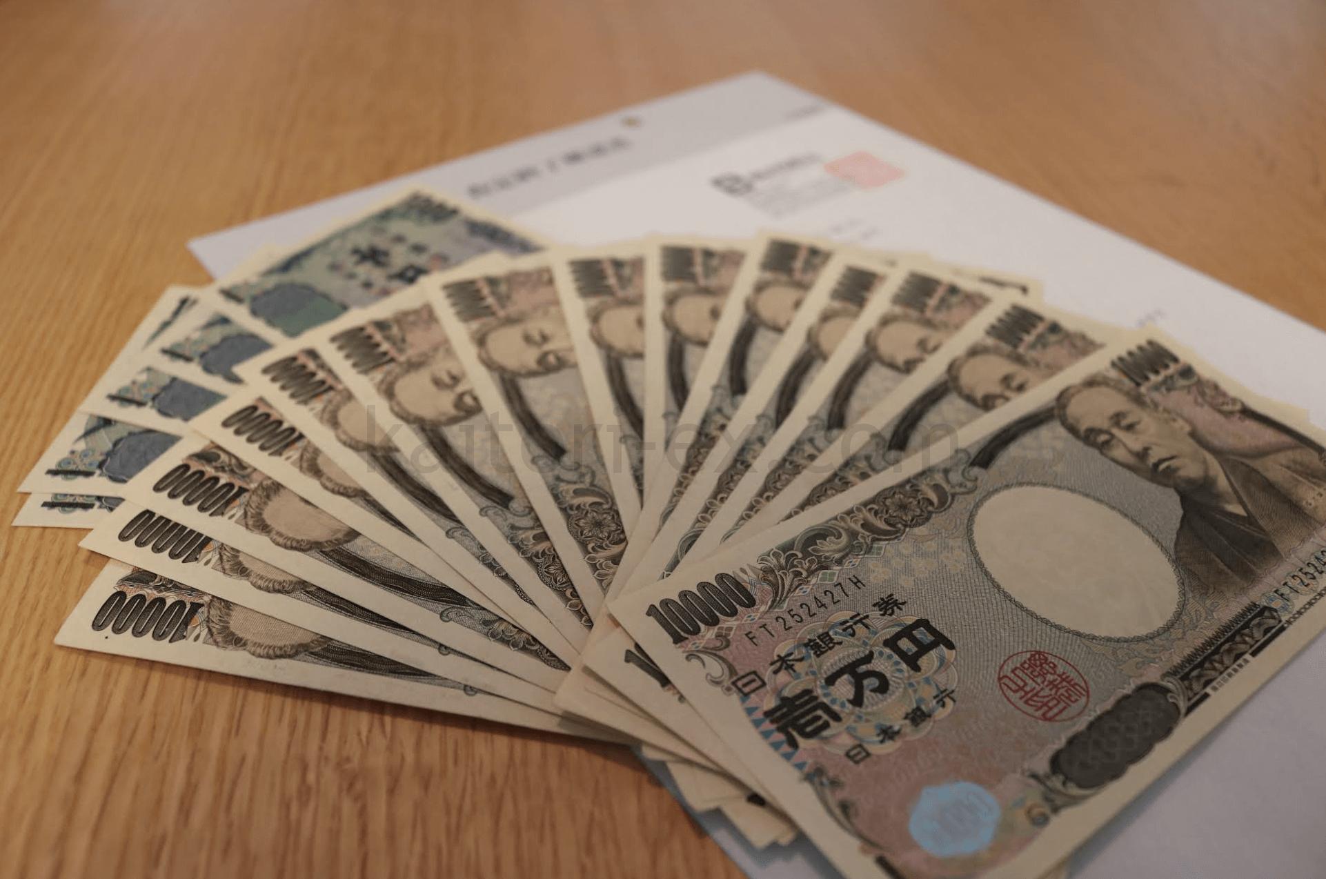 買取プレミアムの切手買取の査定結果