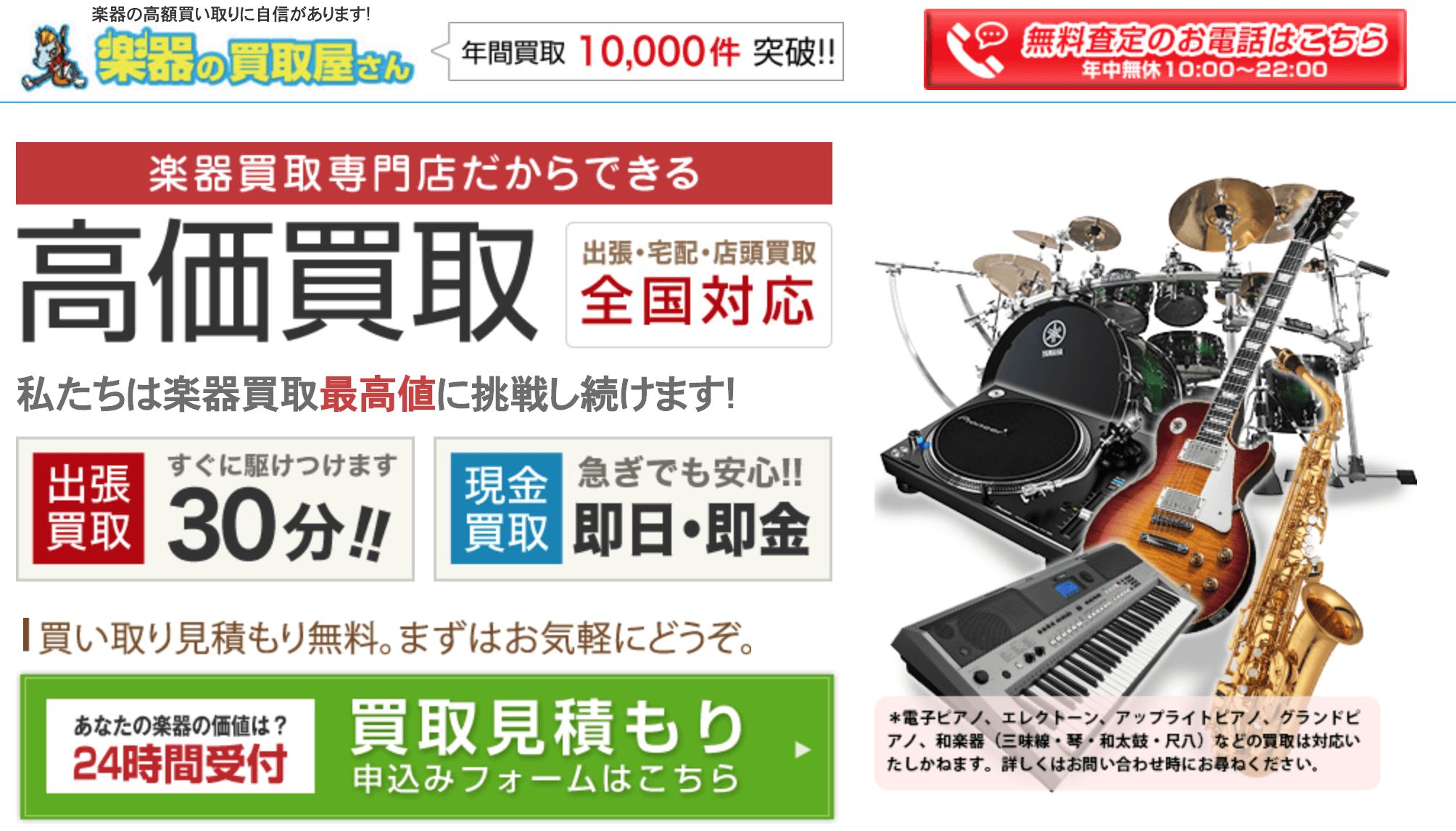 楽器の買取屋さんの公式サイト