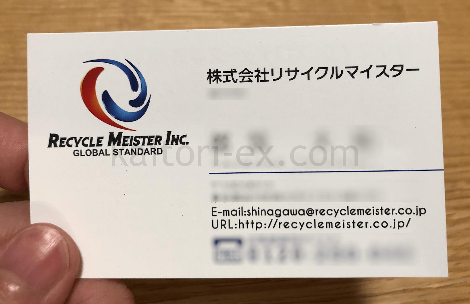 奏屋の名刺(会社名:株式会社リサイクルマイスター)