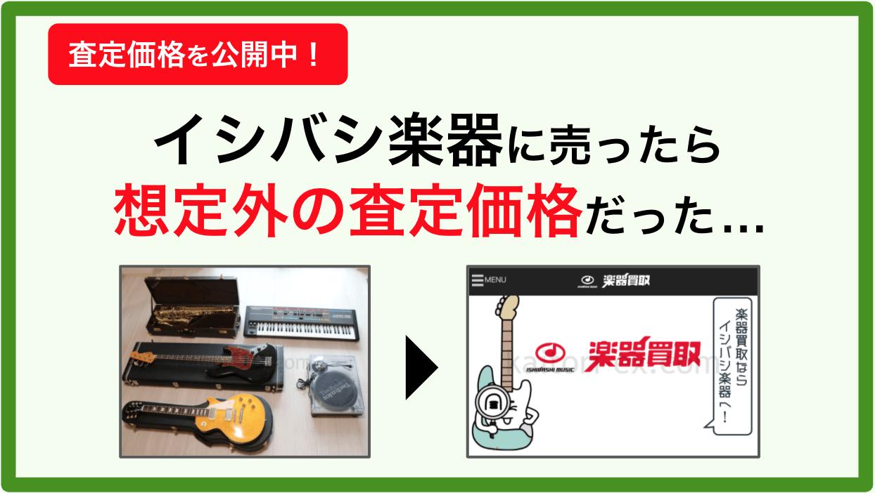 イシバシ楽器に楽器を売った口コミ評判