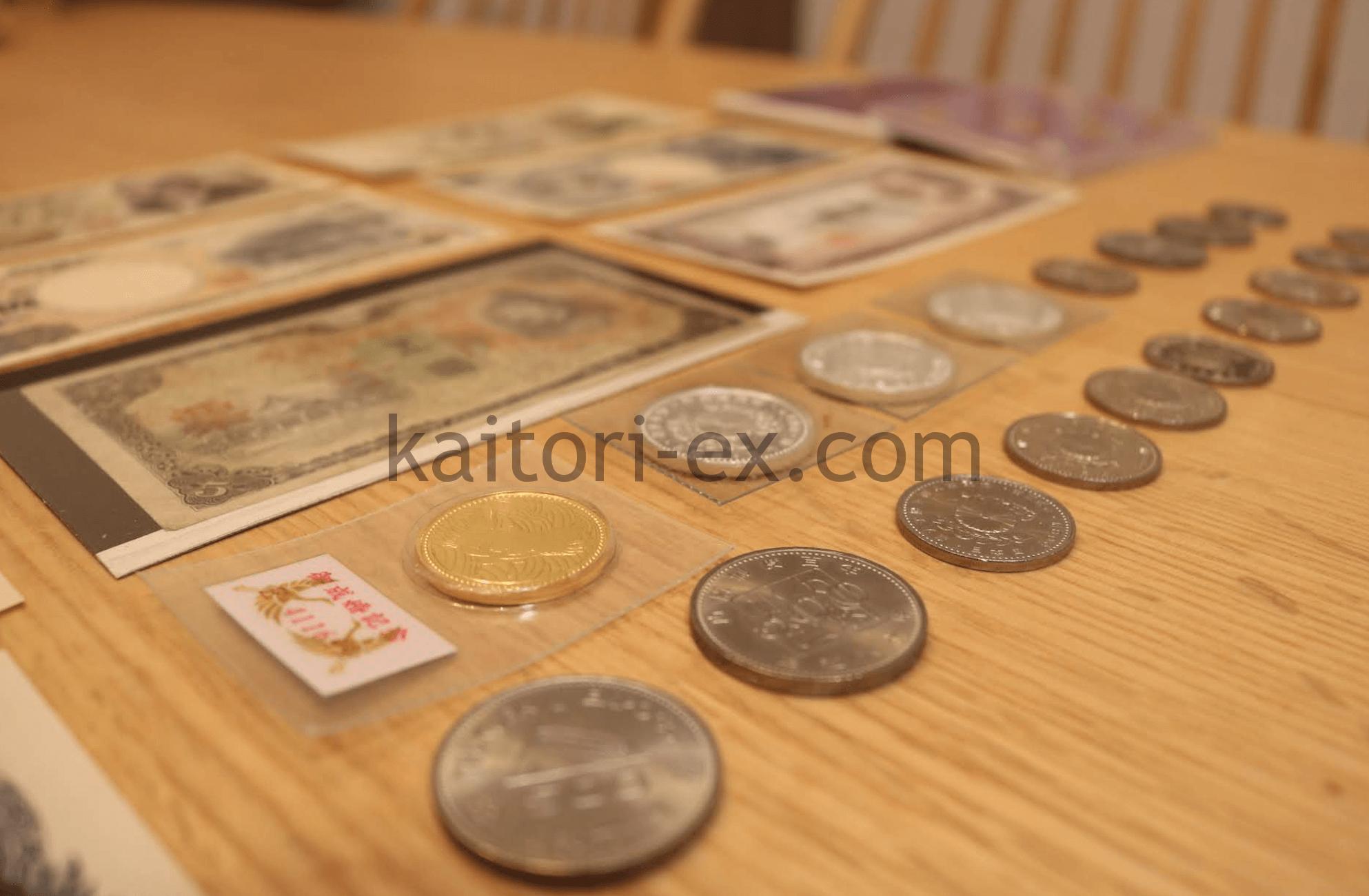 記念硬貨と旧紙幣