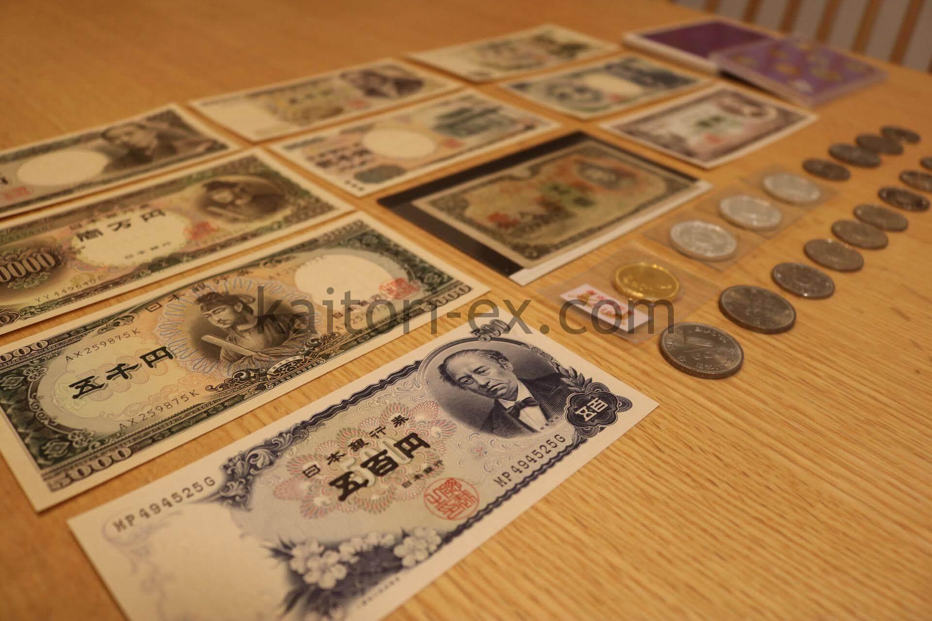 古銭コインと記念硬貨