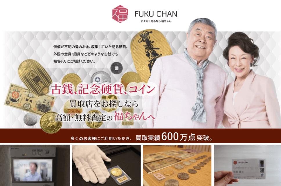 福ちゃんの古銭買取・記念硬貨買取の口コミ評判