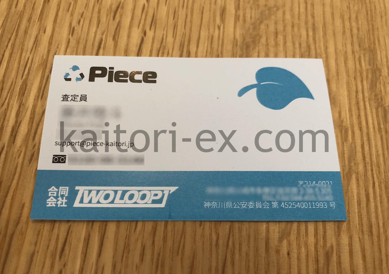 買取ピース(Piece)の名刺