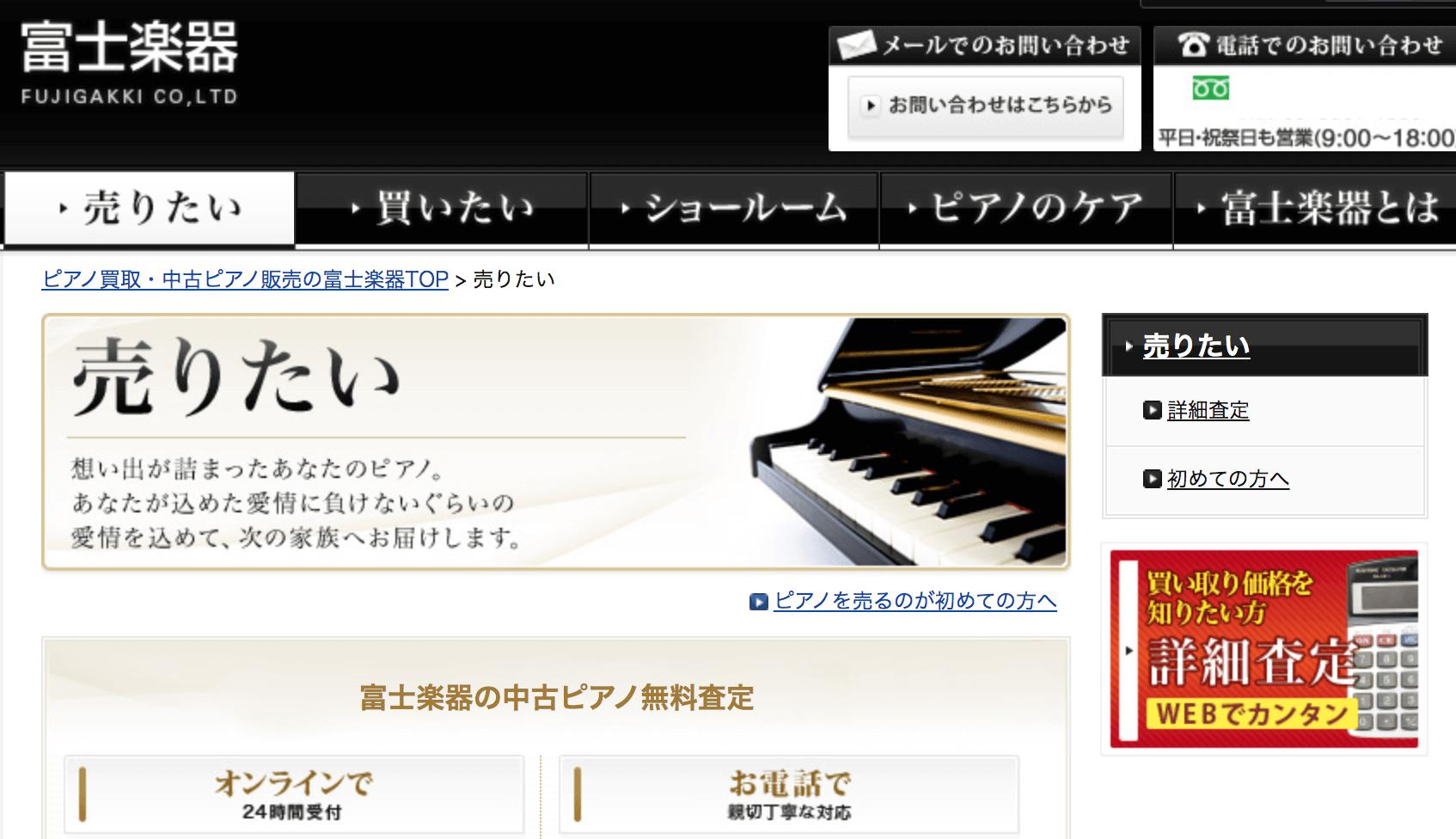 富士楽器のピアノ買取の口コミ