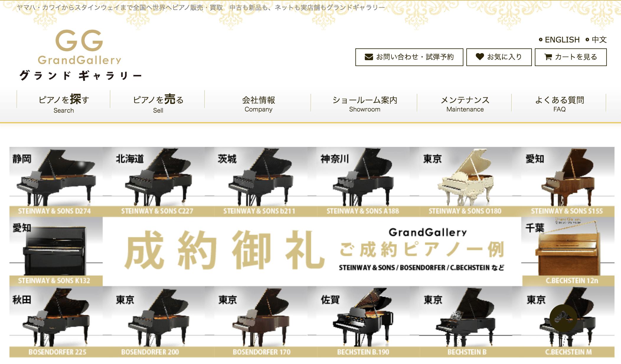 グランドギャラリーのピアノ買取の口コミ