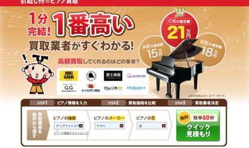 引越し侍のピアノ買取の口コミ評判