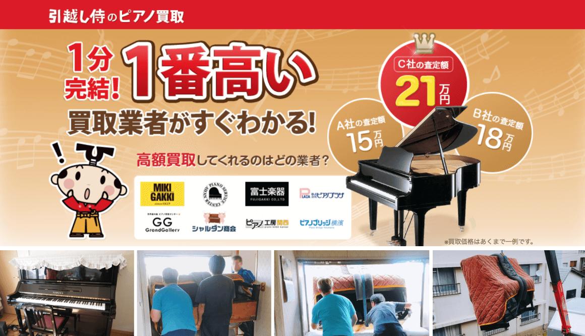 引越し侍のピアノ買取一括査定の口コミ評判