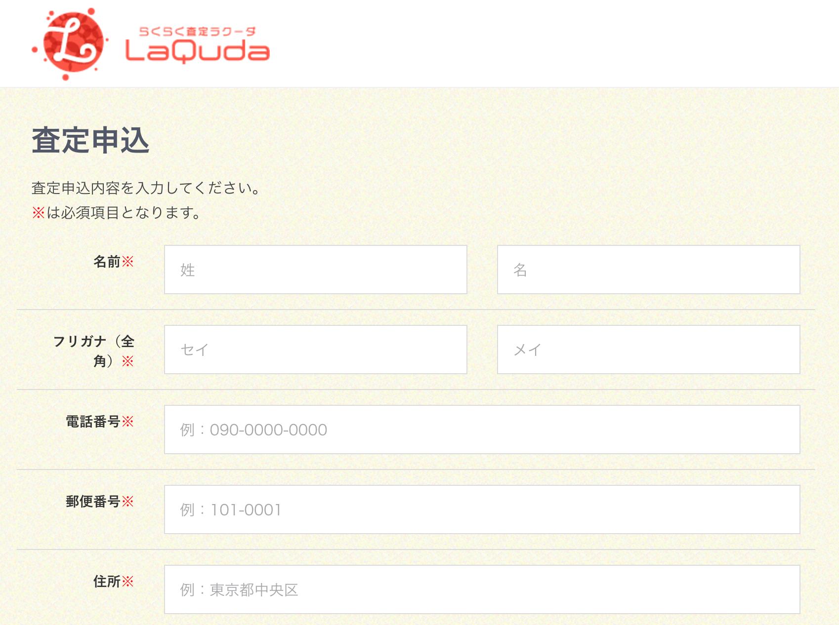 ラクーダの楽々メール申込