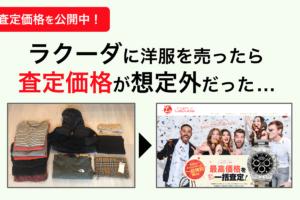 ラクーダのブランド買取の口コミ評判