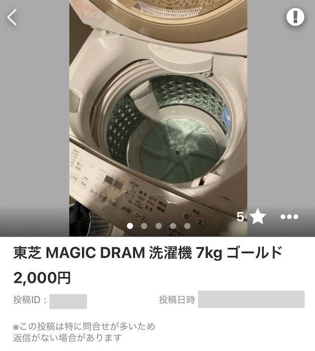 ジモティーで洗濯機を売りました