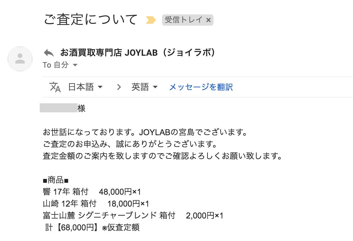 ジョイラボ(joylab)のオンライン査定