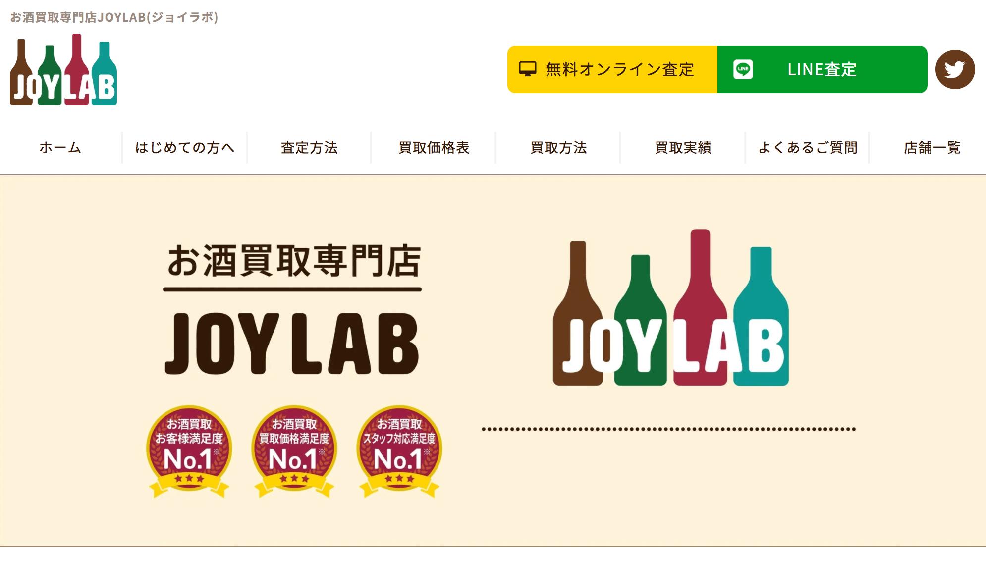 JOYLAB(ジョイラボ)の公式サイト